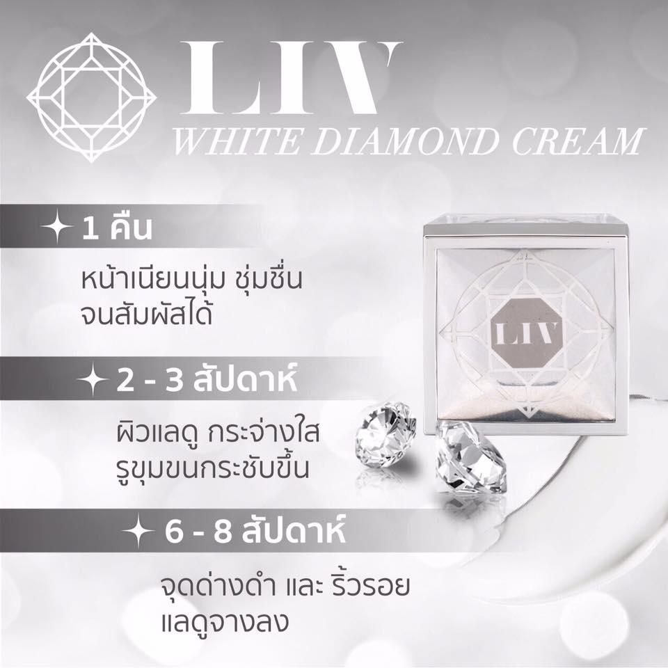 ครีมวิกกี้ Liv White Diamon Cream 1 กระปุก