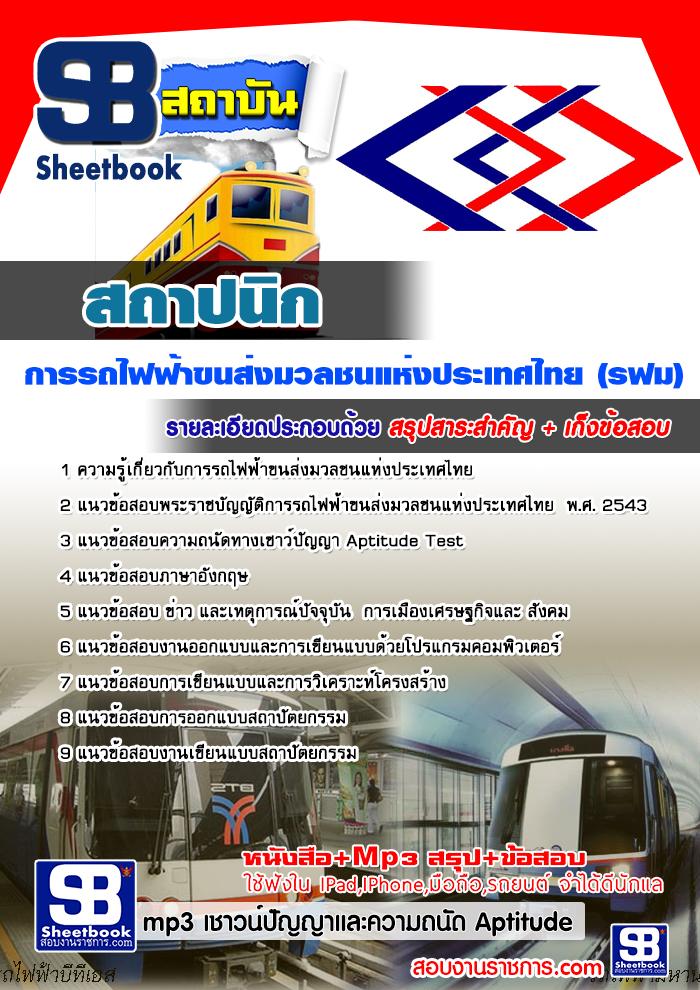 รวมแนวข้อสอบสถาปนิก รฟม. การรถไฟฟ้าขนส่งมวลชนแห่งประเทศไทย NEW