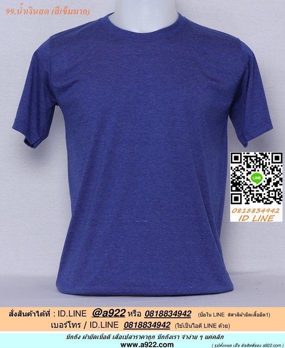 J.เสื้อเปล่า เสื้อยืดสีพื้น สีน้ำเงินสด ไซค์ขนาด 42 นิ้ว