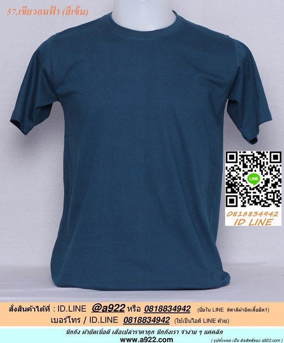 M.เสื้อเปล่า เสื้อยืดสีพื้น สีเขียวอมฟ้า ไซค์ขนาด 48 นิ้ว