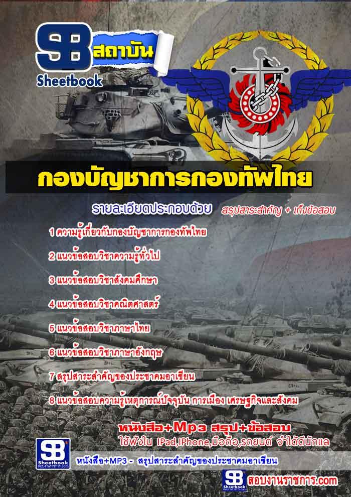 รวมแนวข้อสอบกองบัญชาการกองทัพไทย 2561 NEW