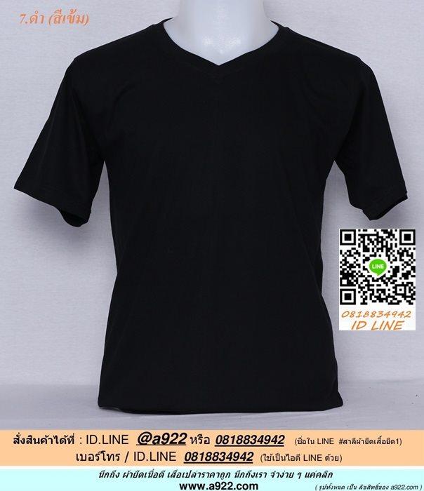 H.เสื้อยืดคอวี เสื้อเปล่า เสื้อยืดสีพื้น สีดำ ไซค์ขนาด 38 นิ้ว