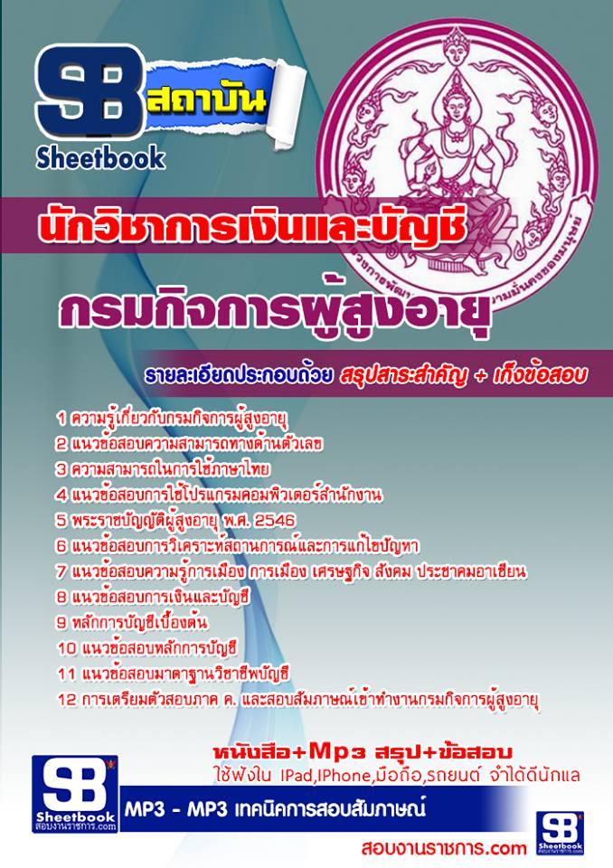 หนังสือแนวข้อสอบ นักวิชาการเงินและบัญชี กรมกิจการผู้สูงอายุ