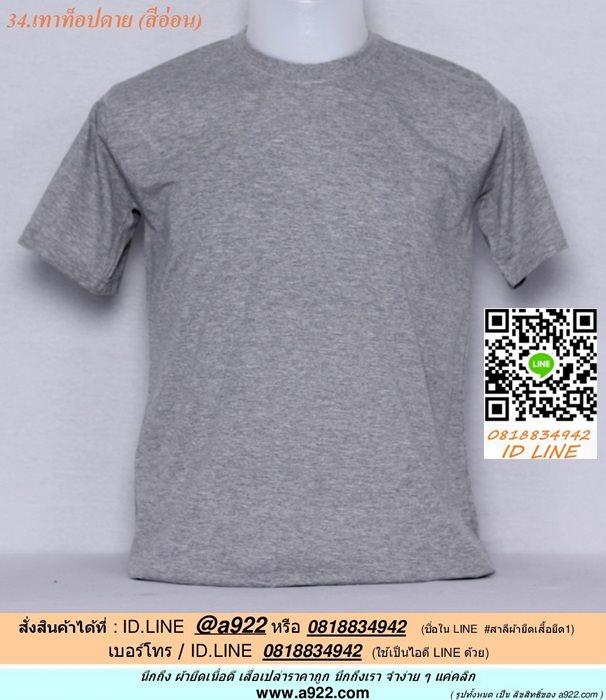 B.เสื้อเปล่า เสื้อยืดสีพื้น สีเทาท็อปดาย ไซค์ 12 ขนาด 24 นิ้ว (เสื้อเด็ก)