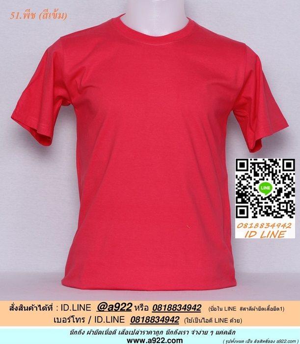 E.เสื้อเปล่า เสื้อยืดสีพื้น สีพีช ไซค์ขนาด 32 นิ้ว