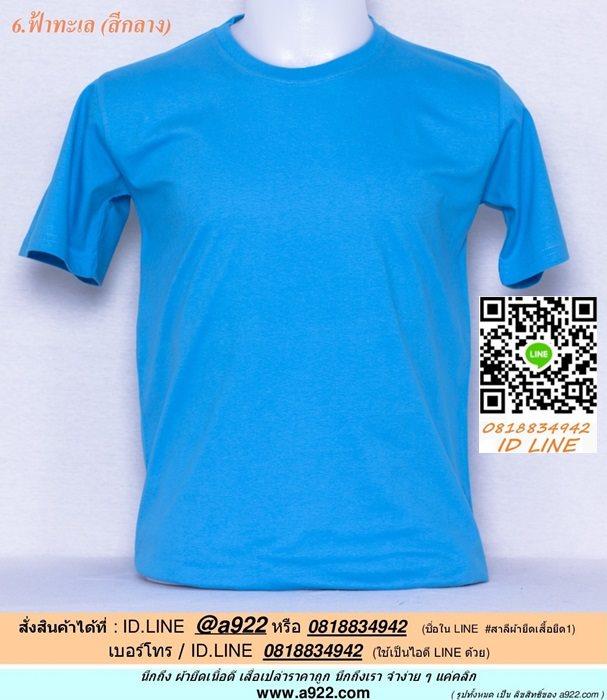 H.เสื้อเปล่า เสื้อยืดสีพื้น สีฟ้าทะเล ไซค์ขนาด 38 นิ้ว