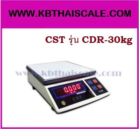 ตาชั่งดิจิตอล เครื่องชั่งดิจิตอล เครื่องชั่งแบบตั้งโต๊ะ เครื่องชั่งระบบอิเล็กทรอนิกส์ 30 kg ละเอียด 1 g ขนาด 218*260mm CST รุ่น CDR-30kg