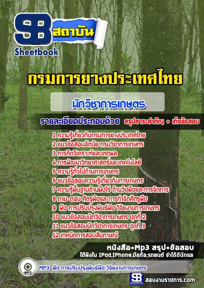 แนวข้อสอบนักวิชาการเกษตร การยางประเทศไทย NEW