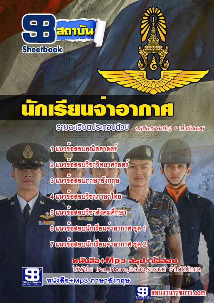 หนังสือแนวข้อสอบ นักเรียนจ่าอากาศ กองทัพอากาศ