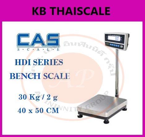 ตาชั่งดิจิตอล เครื่องชั่งดิจิตอล เครื่องชั่งตั้งพื้น 30kg ความละเอียด2g ยี่ห้อCAS รุ่นHDI-30K แท่นขนาด40x50cm.