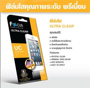 ฟีล์มกันรอย โฟกัสฟิล์มใส iPad Air ราคาส่ง ถูกมาก