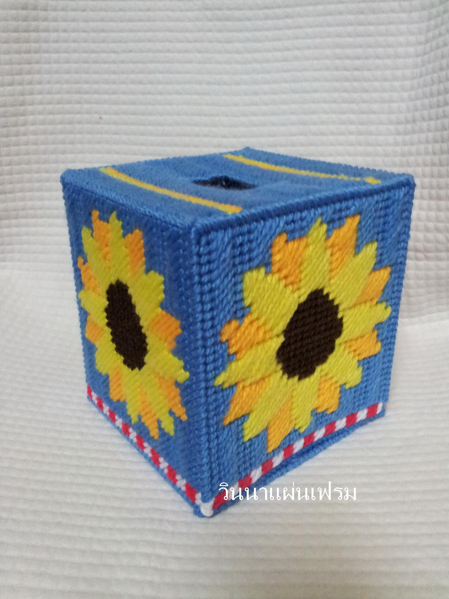 กล่องทิชชูลายดอกทานตะวันสีฟ้า (ทำสำเร็จ)