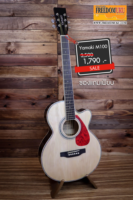 Yamaki M100 NA