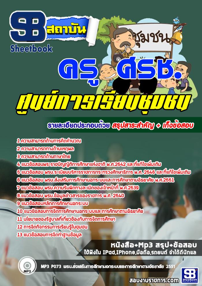 คู่มือเตรียมสอบครู ศรช.ศูนย์การเรียนชุมชน