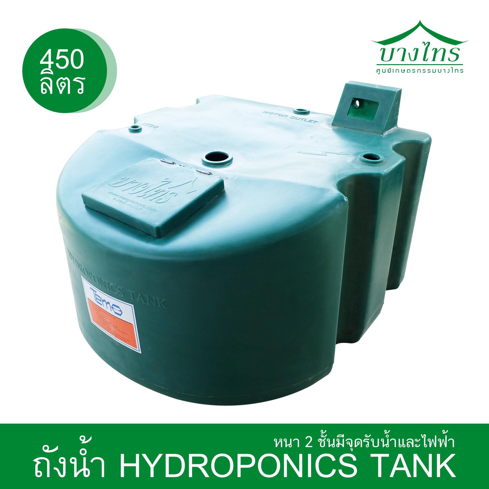 ถังน้ำ 450 ลิตร หนาสองชั้นมีจุดรับน้ำและไฟฟ้า