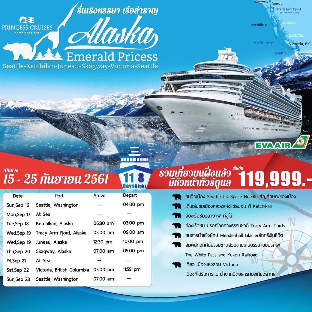 JH EMJH0916 ทัวร์ เส้นทางอลาสก้า กับเรือสำราญ Emerald Pricess ซีแอตเทิล เคทชิเกน จูโน สแกกเวย์ วิกตอเรีย 11 วัน 8 คืน บิน BR