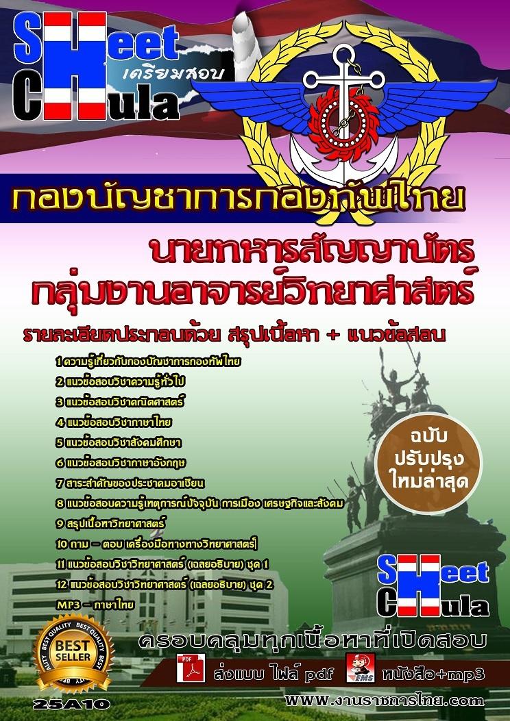 อัพเดทแนวข้อสอบนายทารสัญญาบัตร กลุ่มงานอาจารย์วิทยาศาสตร์ กองบัญชาการกองทัพไทย