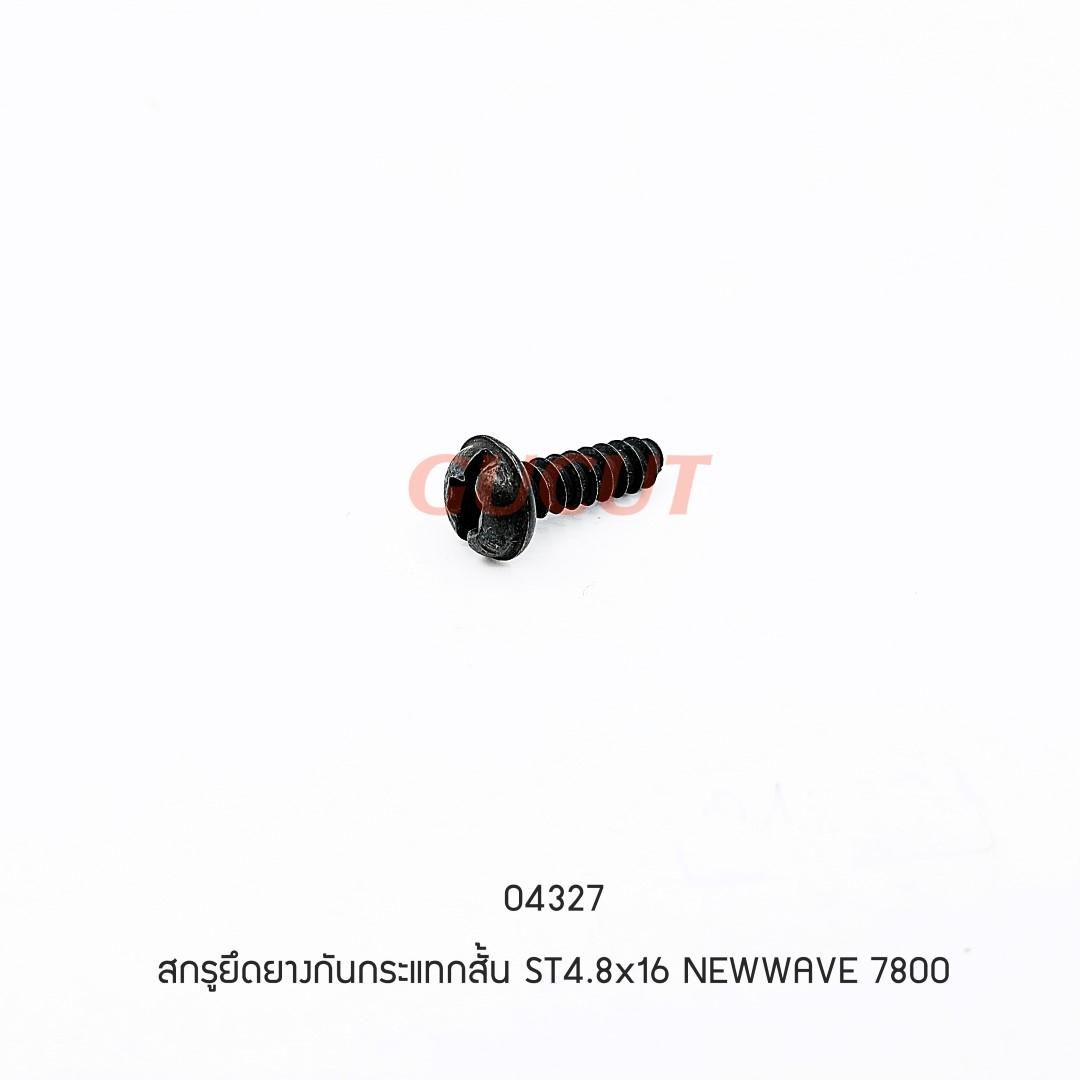 สกรูยึดยางกันกระแทกสั้น ST4.8x16 NEWWAVE 7800
