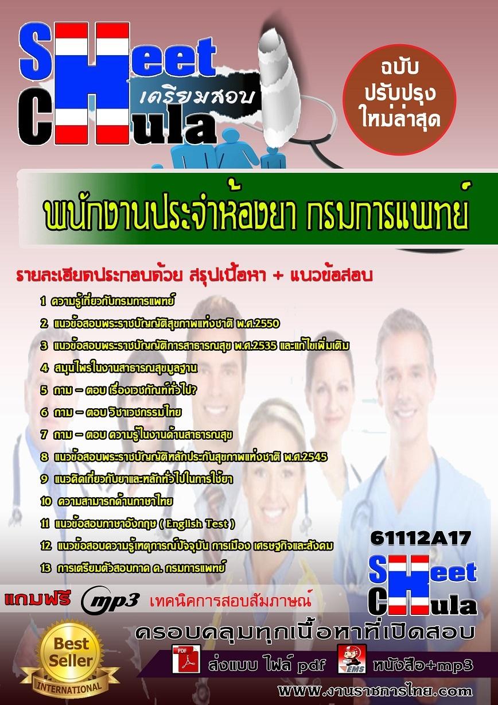 แนวข้อสอบพนักงานประจำห้องยา กรมการแพทย์
