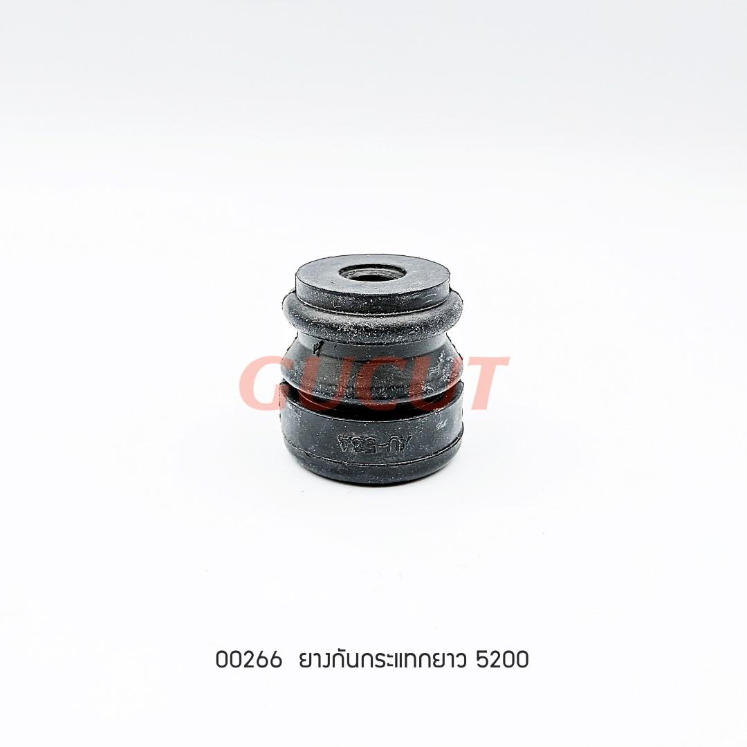 00266 ยางกันกระแทกยาว 5200