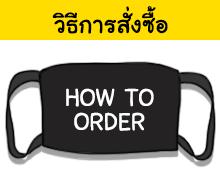mask cute วิธีการสั่งซื้อสินค้า how to order click