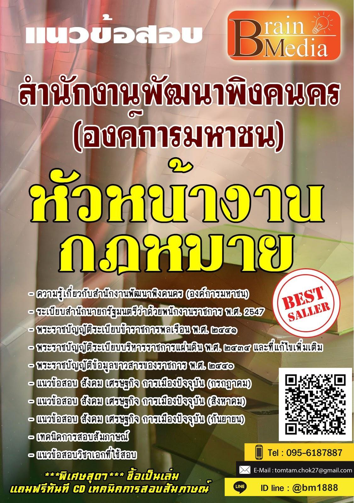 สรุปข้อสอบพร้อมเฉลย หัวหน้างานกฎหมาย สำนักงานพัฒนาพิงคนคร (องค์การมหาชน)