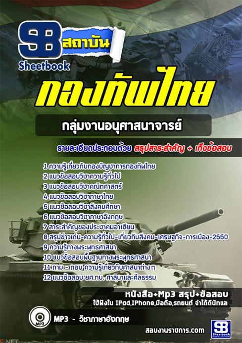 เก็งแนวข้อสอบกลุ่มงานอนุศาสนาจารย์ กองบัญชาการกองทัพไทย