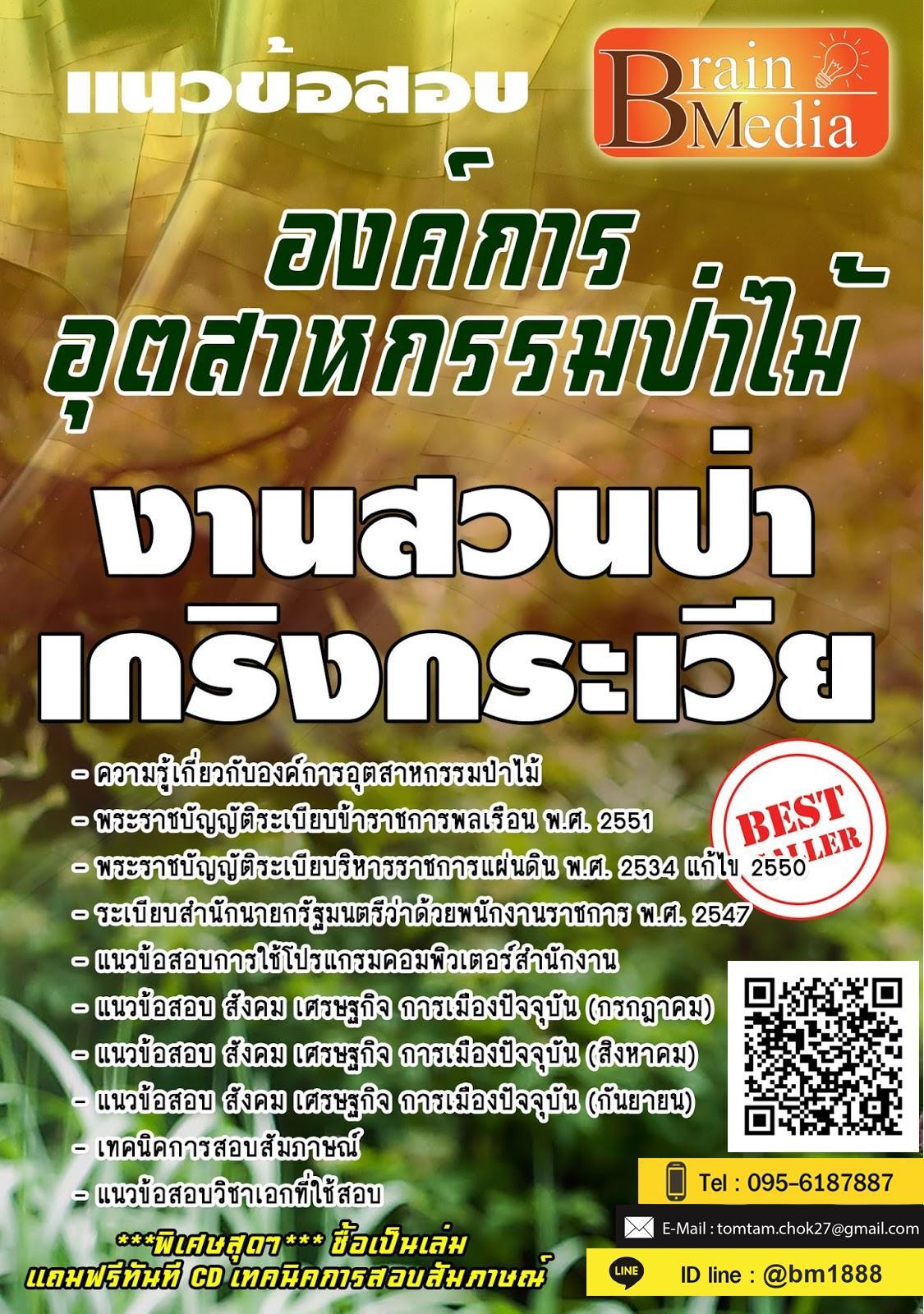 สรุปแนวข้อสอบ งานสวนป่าเกริงกระเวีย องค์การอุตสาหกรรมป่าไม้