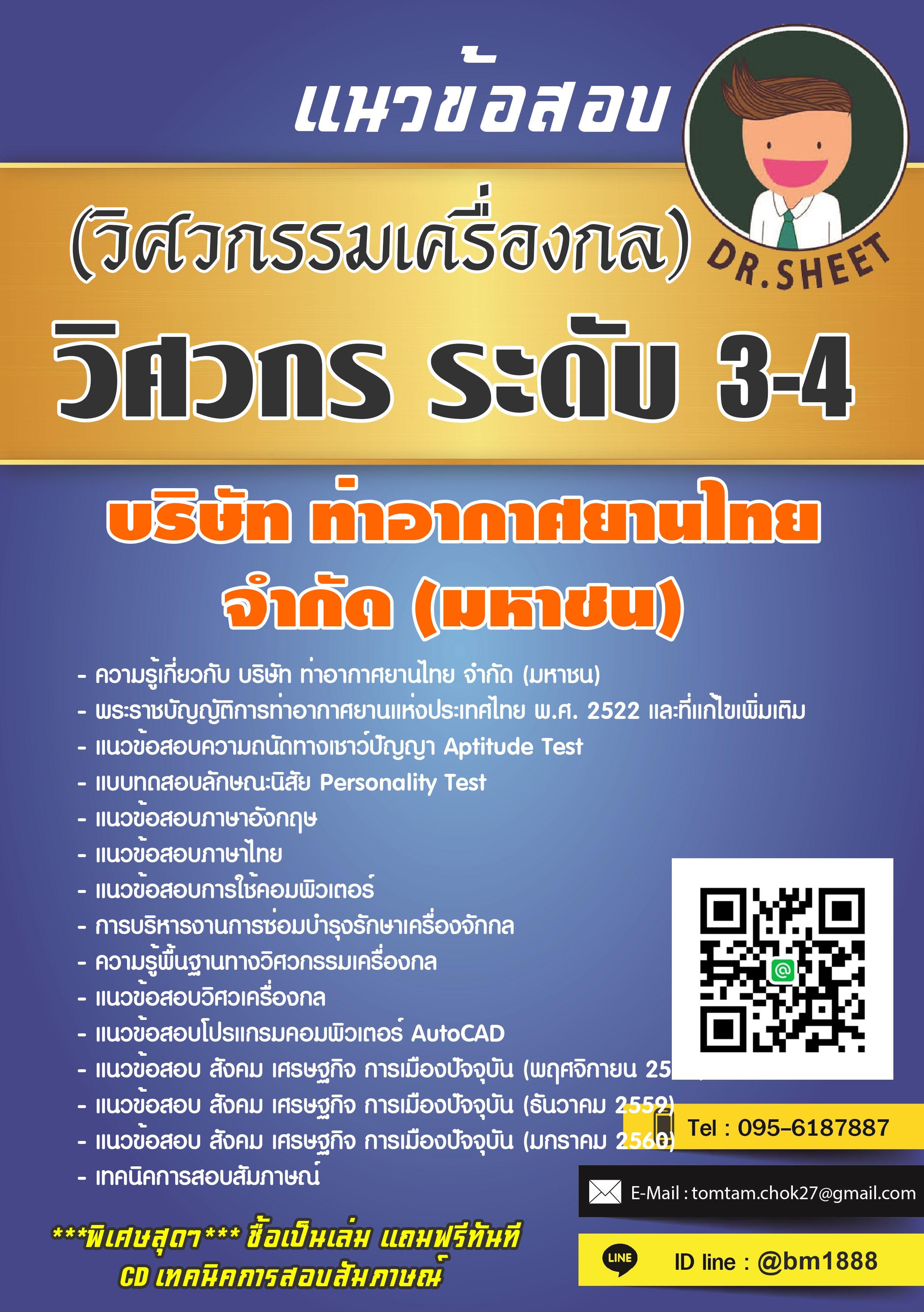 แนวข้อสอบ วิศวกร ระดับ 3-4 (วิศวกรรมเครื่องกล) บริษัท ท่าอากาศยานไทย จำกัด (มหาชน)