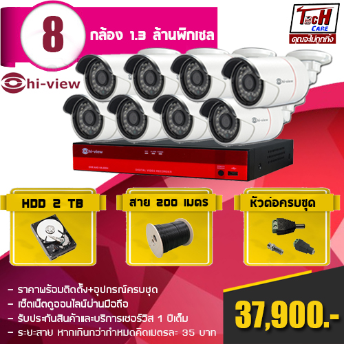 Hiview Set 8 AHD 2 ล้านพิกเซล