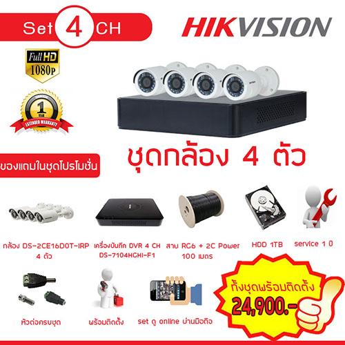 Hikvision Set 4 HDTVI 2 ล้านพิกเซล