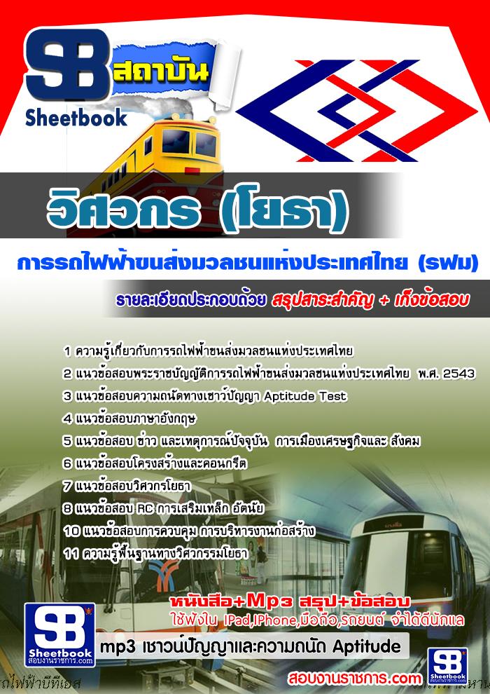 สรุปแนวข้อสอบวิศวกรโยธา การรถไฟฟ้าขนส่งมวลชนแห่งประเทศไทย รฟม.(ใหม่)