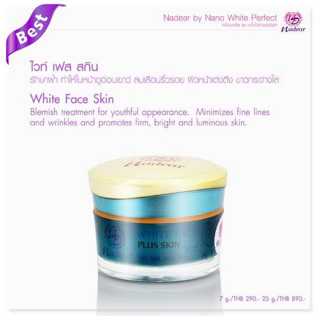 White Face Skin ไวท์เฟสสกิน (7 กรัม)