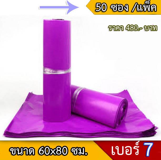 ซองพลาสติก สีม่วงเบอร์ 7 จำนวน 50 ใบ