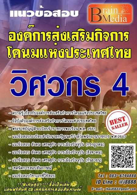 โหลดแนวข้อสอบ วิศวกร 4 องค์การส่งเสริมกิจการโคนมแห่งประเทศไทย
