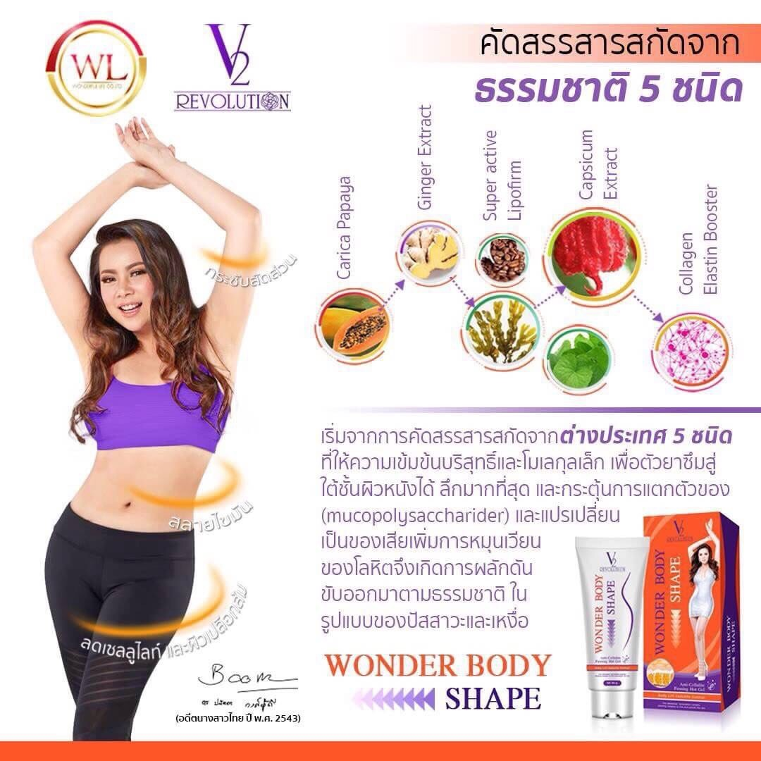 เจลร้อนสลายไขมัน V2 Wonder Body Shape