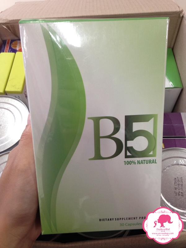 B5 บีไฟท์ ลดน้ำหนัก