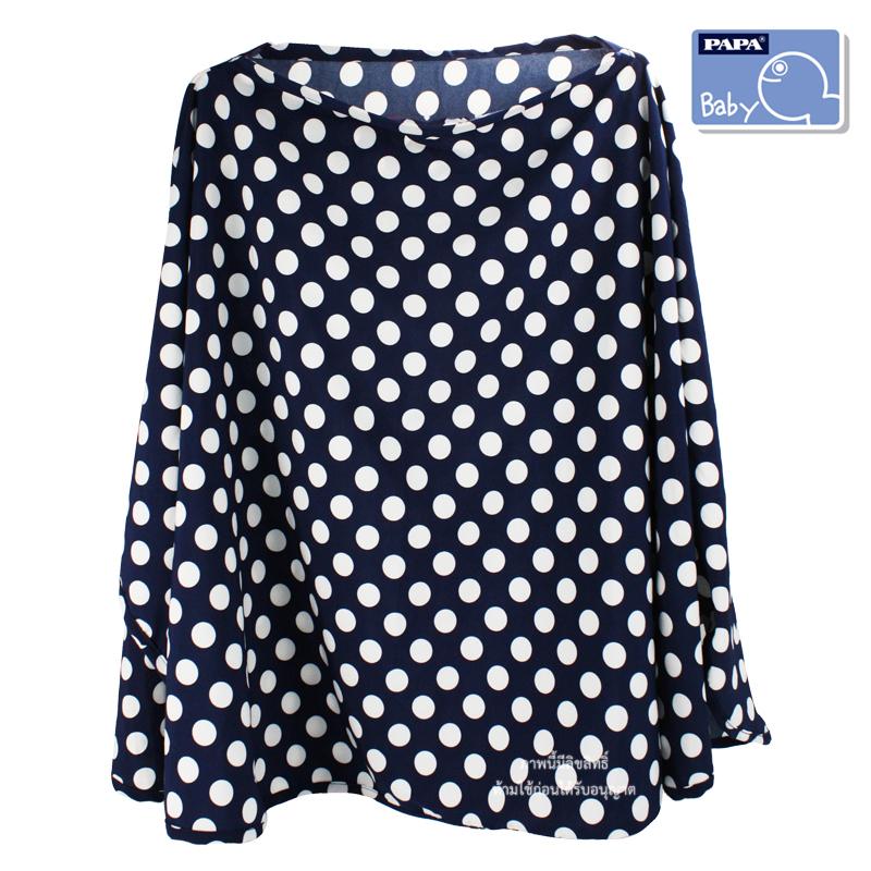 ผ้าคลุมให้นม PAPA Breastfeeding Cover For Nursing Mommy