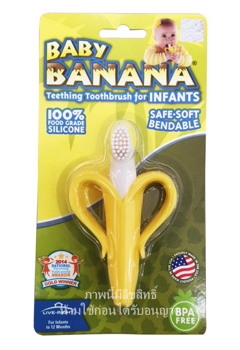 แปรงสีฟันนวดเหงือก Baby Banana