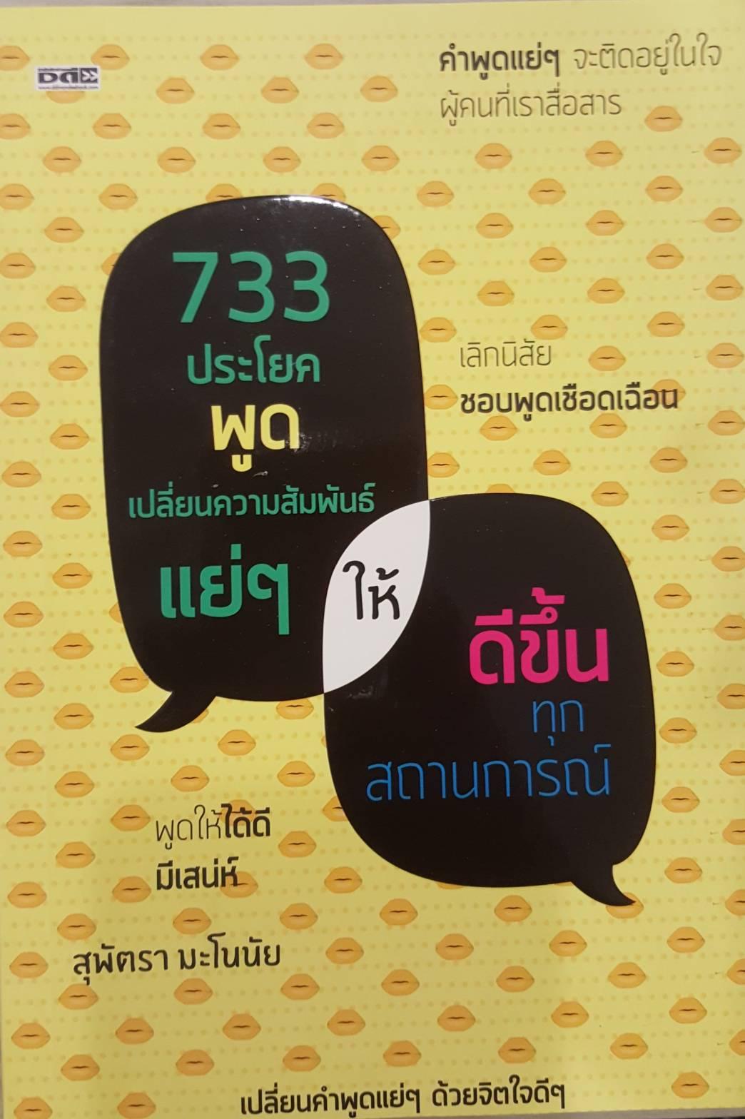 733ประโยคพูดเปลี่ยนความสัมพันธ์แย่ๆให้ดีขึ้นทุกสถานการณ์