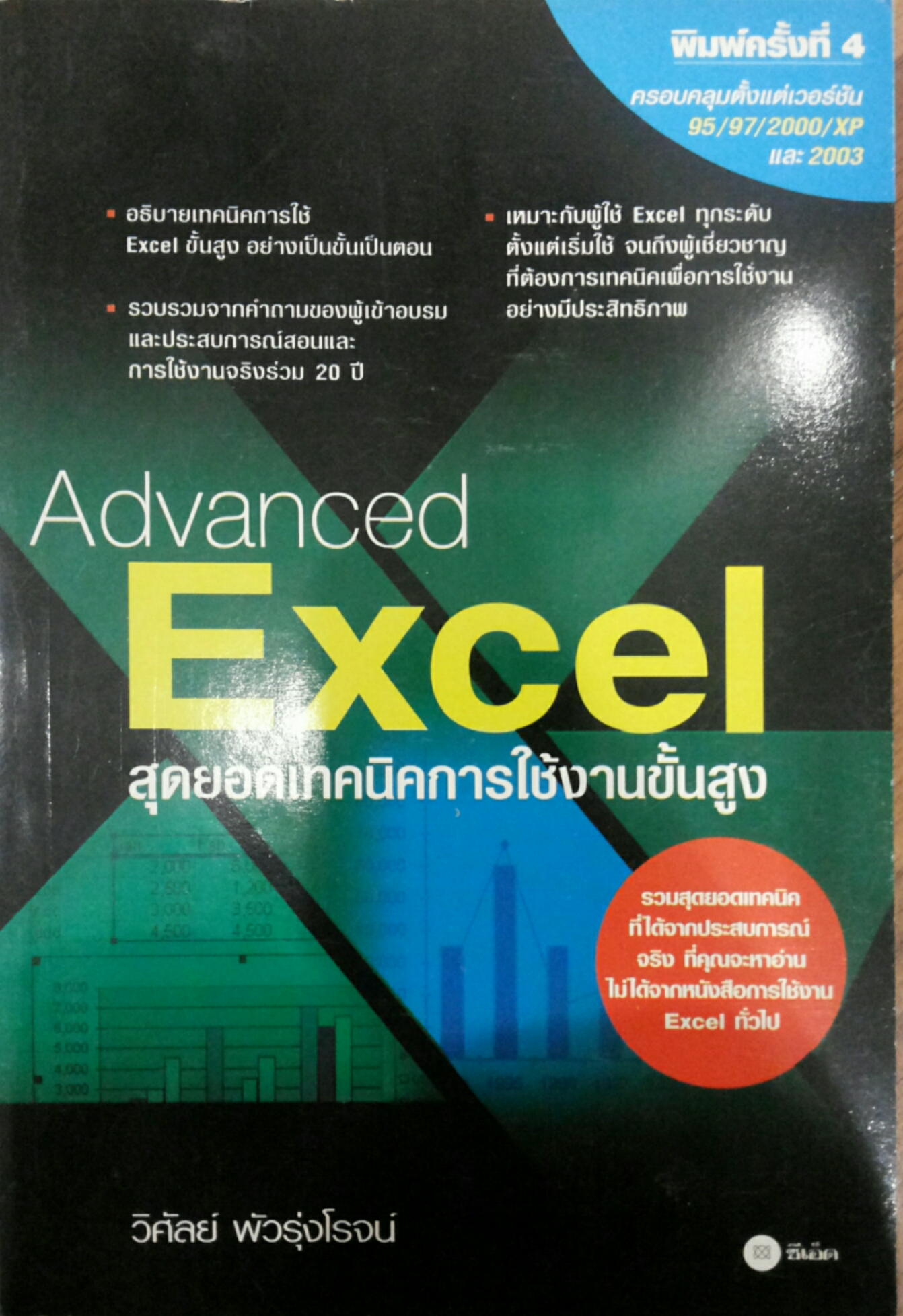 Advanced Excel สุดยอดเทคนิคการใช้งานขั้นสูง