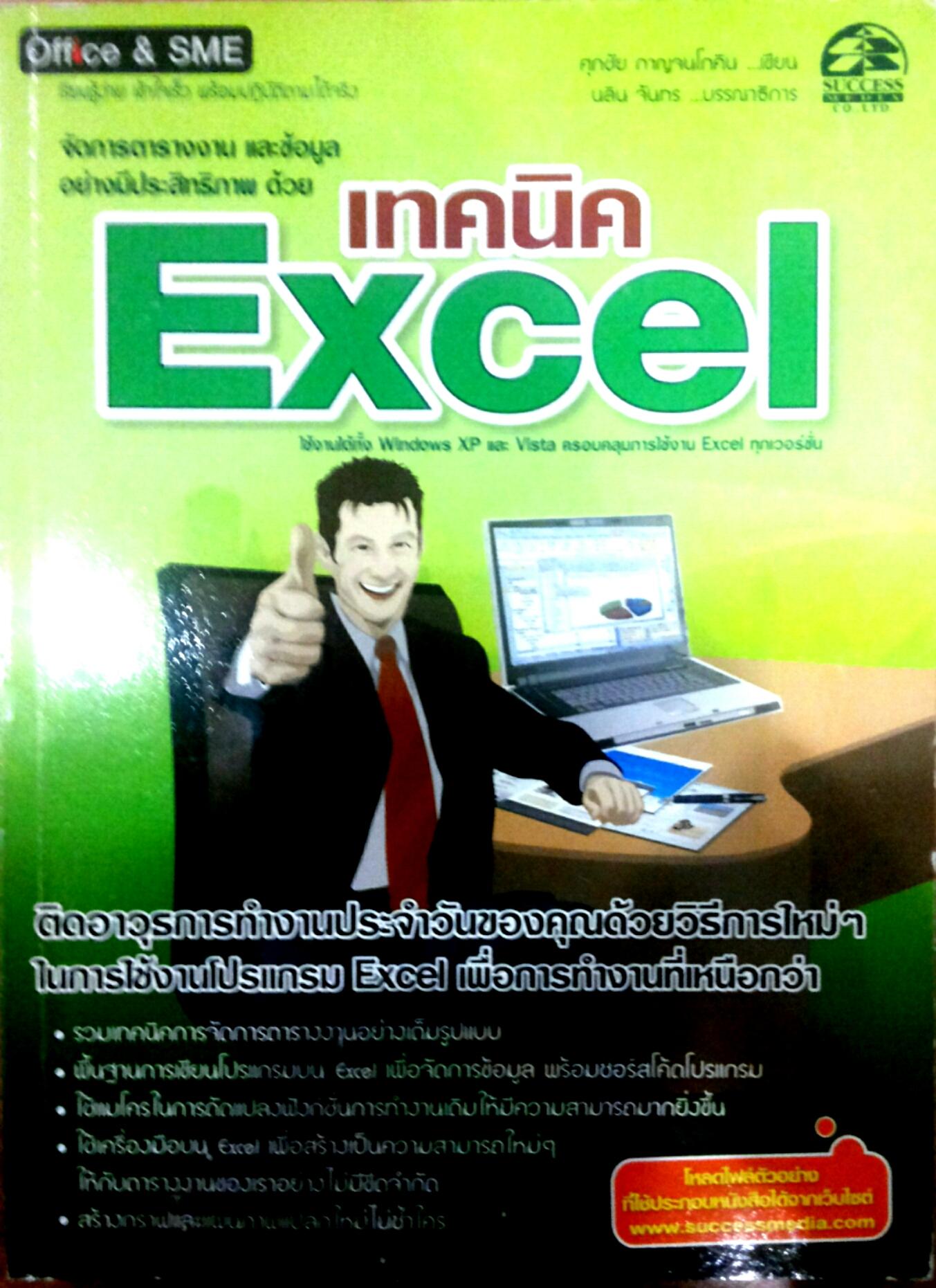 จัดการตารางงาน และข้อมูลอย่างมีประสิทธิภาพ ด้วยเทคนิค Excel