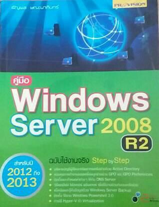 คู่มือ Windows Server 2008 R2
