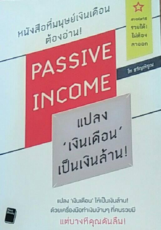 PASSIVE INCOME แปลง'เงินเดือน'เป็นเงินล้าน