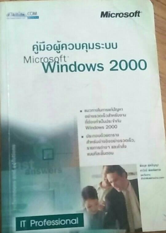 คู่มือผู้ควบคุมระบบ Microsoft Windows 2000