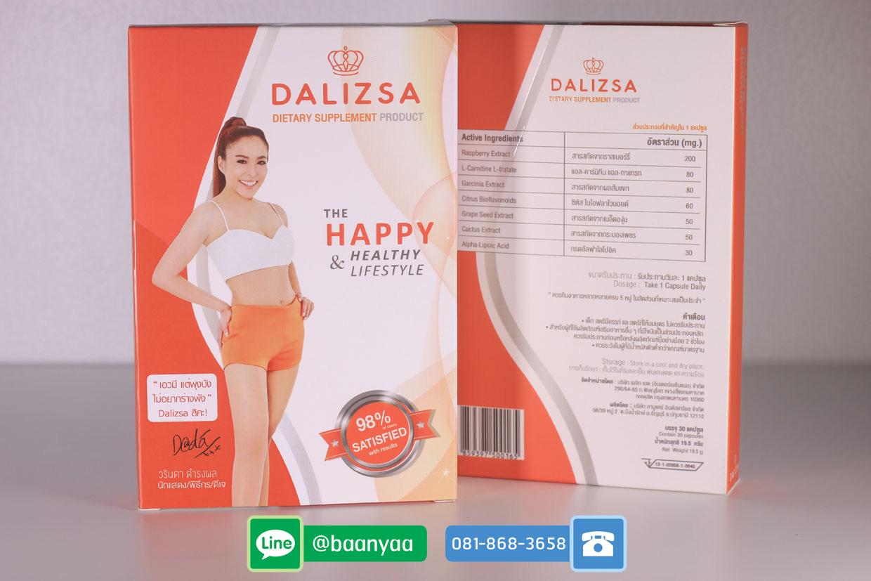 Dalizsa ดาลิสซ่า ผลิตภัณฑ์อาหารเสริมลดน้ำหนัก โดย ดีเจ ดาด้า สกัดจากสารธรรมชาติ 1 กล่อง 30 แคปซูล