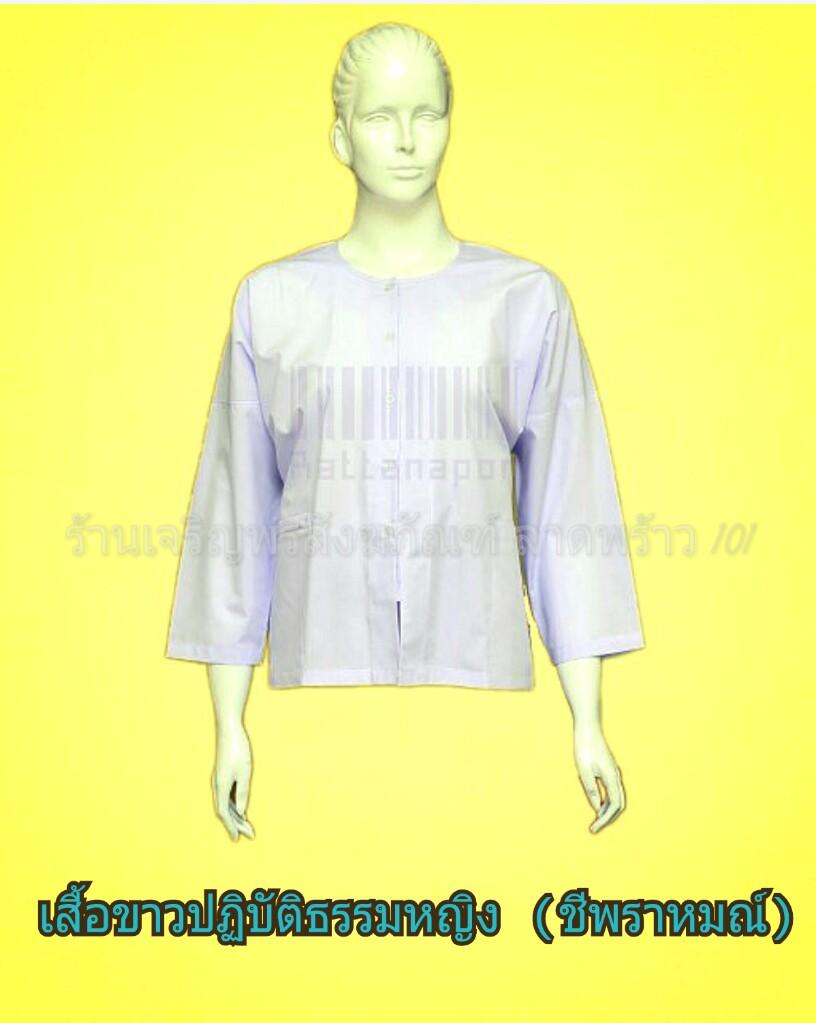 เสื้อขาวปฏิบัติธรรมหญิง (ชีพราหมณ์)