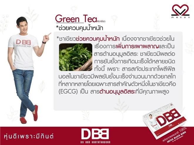 ผลิตภัณฑ์อาหารเสริม dbb