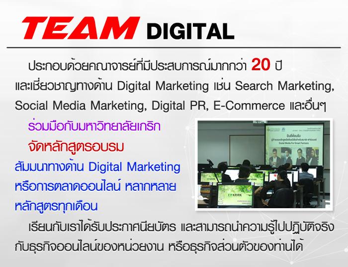 สอนการตลาดออนไลน์ (Digital Marketing หรือ Online Marketing) เรียนการตลาดออนไลน์ กับสถาบันอันดับหนึ่งของประเทศไทยทางด้านการจัดอบรม สัมมนา Online Marketing หรือการตลาดออนไลน์