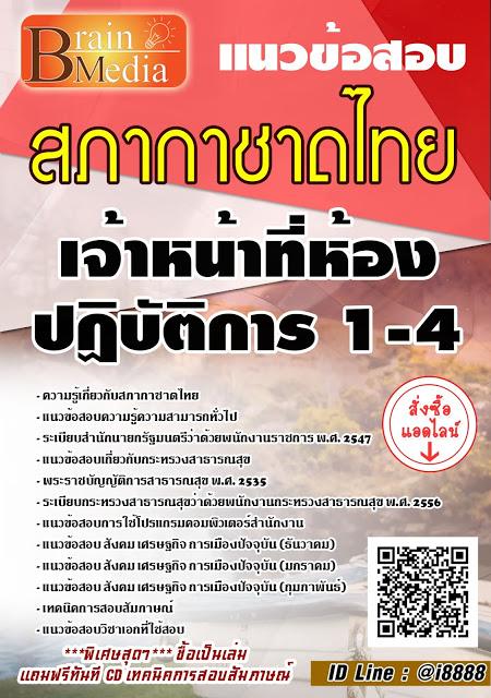 โหลดแนวข้อสอบ เจ้าหน้าที่ห้องปฏิบัติการ 1-4 สภากาชาดไทย